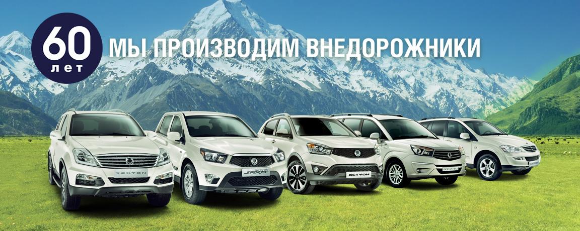 Официальные дилеры SsangYong в Москве, телефоны и