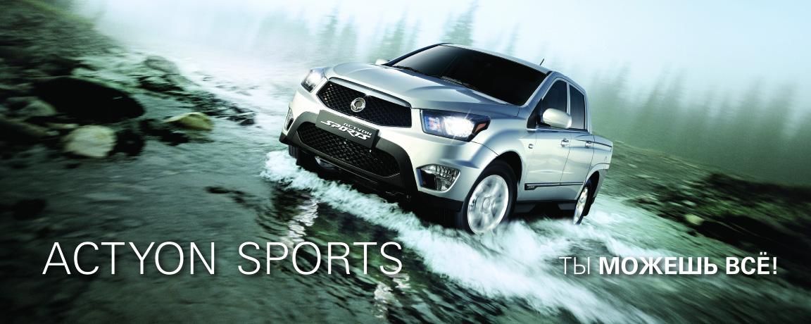 Руководство Actyon Sports